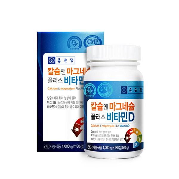 종근당 칼슘 앤 마그네슘 비타민D 3개월분 칼슘제