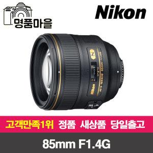 AF-S NIKKOR 85mm F1.4G 명품마을 정품 새상품+사은품