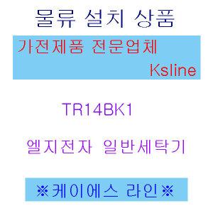 LG전자/통돌이/TR14BK1/일반세탁기/14KG/KS