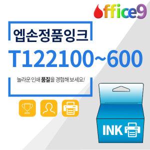 엡손 정품잉크 85/85N T122100 T122200 T122300 T1223