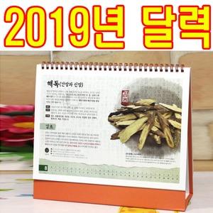 2019년고급 탁상카렌다 /국산제품/탁상용달력