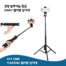 VCT-1688 셀카봉 삼각대 고프로/액션캠/스마트폰호환