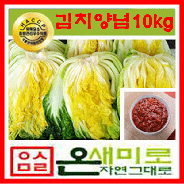 김치양념8kg(100%국산재료)_온새미로김치