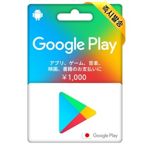 일본 구글 플레이 카드 1000엔 / 즉시발송 / 연중무휴