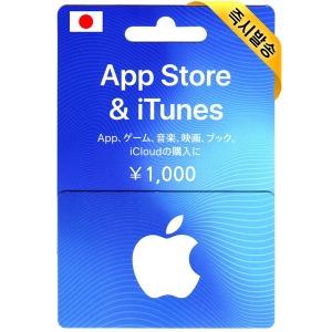 즉시발송 - 일본 아이튠즈 앱스토어 카드 1000엔