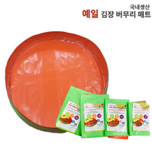 김장매트 85cm 놀이매트 김장버무리 놀이매트 국산