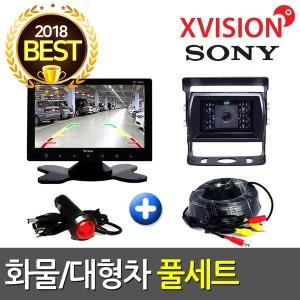화물차후방카메라 풀세트/LED/대형차/중장비/소니CCD