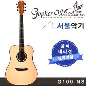 G100 NS/무광 입문/연습용 통기타 + 사은품 23개 증정