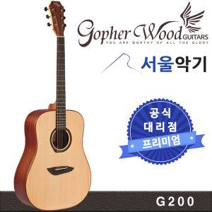 G200 탑솔리드 입문/연습용 통기타 + 사은품25개 증정