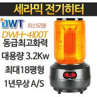 19년형 최신모델DWH-5100 DWH-4100T전기난로 전기히터