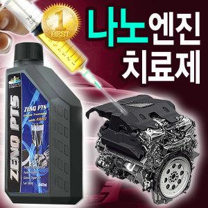 젠큐PTS 440ml 나노입자 엔진오일첨가제 엔진코팅