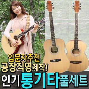 학교 학원 인기 통기타 어쿠스틱기타 미니기타 기타