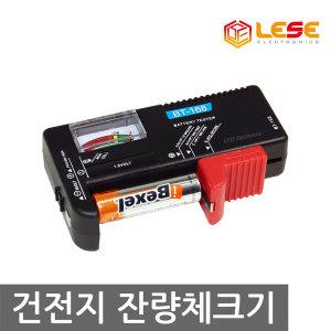배터리테스터 기/BT-168/건전지 잔량체크기/쉬운 측정