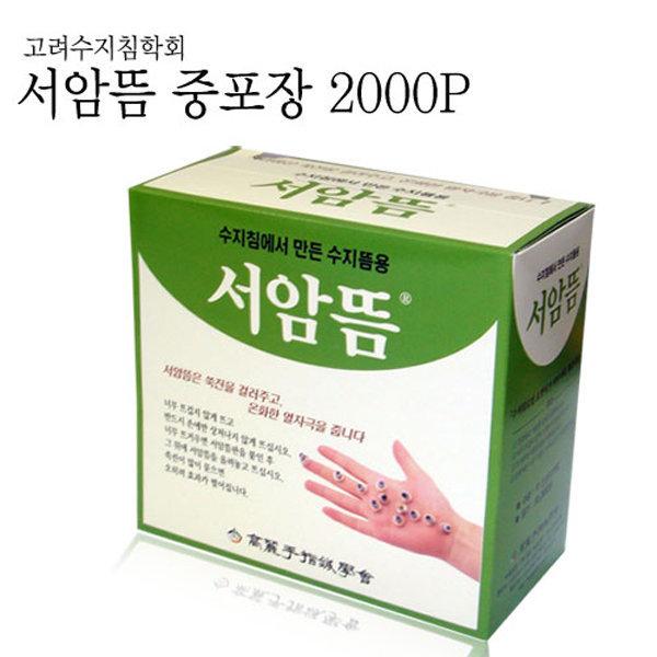 (고려수지침학회/자기원)서암뜸 2000개 포장(수지뜸)