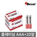 벡셀 플래티넘건전지 AAA(LR03) 20알/고용량 platinum
