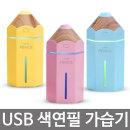 USB가습기/색연필가습기/미니가습기/LED무드등