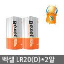 벡셀 알카라인건전지 LR20 (D형)x2알/ bexel 배터리