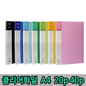 클리어화일 / A4/ 20p 40p