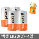 벡셀건전지/ 알카라인 LR20(D) 4알/ 절연비닐 포장