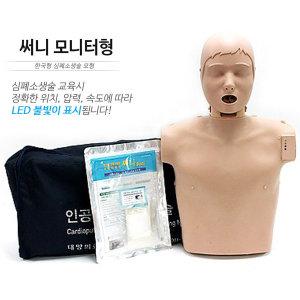cpr교육용마네킹-써니(모니터형) 심폐소생술모형
