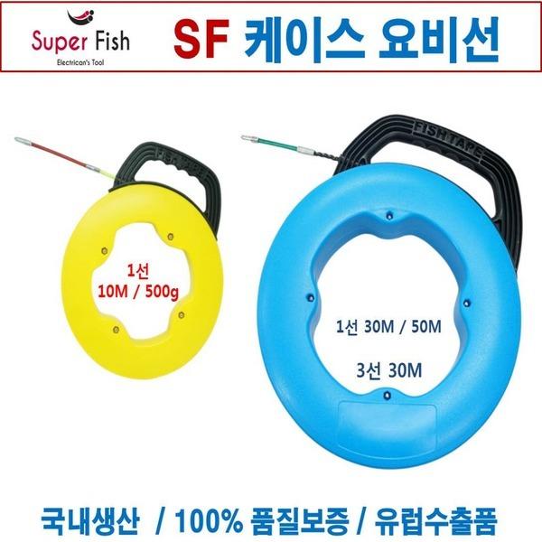 국산 SF요비선 케이스 1선10/30/50M 3선30M