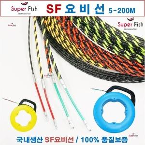 믿을 수 있는 국산SF요비선 종합1/2/3선 색상별 5-50M