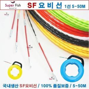 국내생산 요비선(안내선) 슈퍼피쉬 1선 5-50M