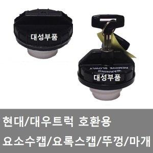 대성부품/요소수캡/유록스캡/마개/뚜껑/트럭/화물차