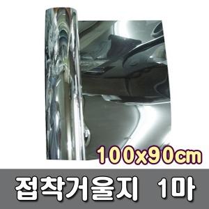 접착식 양면거울지 1마 100x90cm / 거울시트지 미러지
