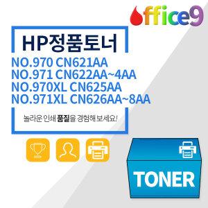 HP NO.970 971 970XL 971XL 정품잉크 CN621AA CN622AA