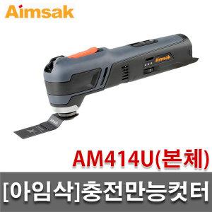 아임삭 충전만능컷터/AM414U/본체/14.4V/멀티커터/베