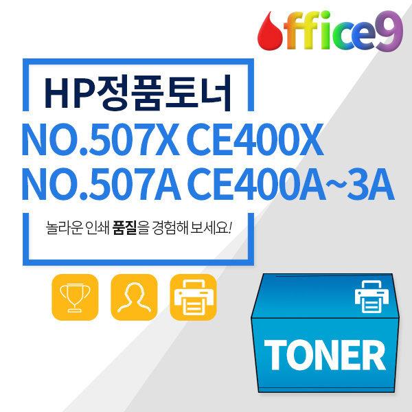 HP NO.507 CE400X 400A 401A 402A 403A 정품토너 HPM5
