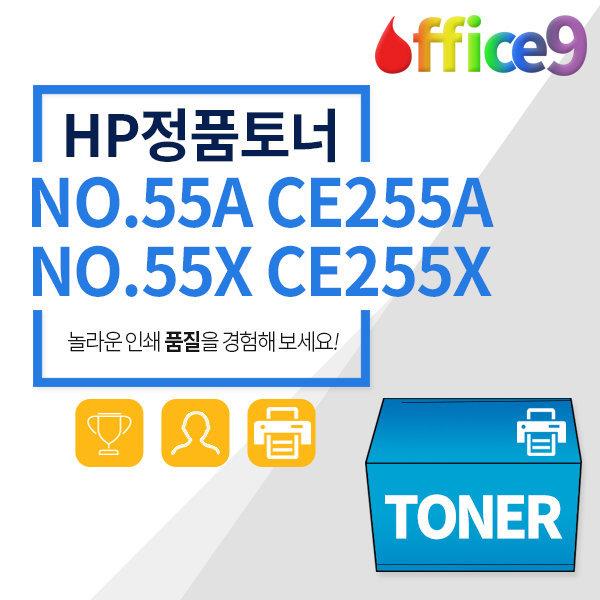 HP NO.55 CE255A CE255X 정품토너 M521DW P3015 M525d
