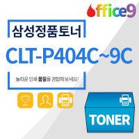 삼성정품  4색세트 밸류팩 CLT-P404C P405C P406C P4
