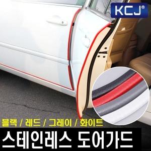 자동차 도어가드 문콕방지 풍절음 도어몰딩 차량용품