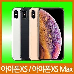 KT/번호이동/애플 아이폰XS 256GB/유심면제가능
