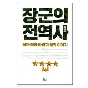장군의 전역사 - 물과 땅과 바람과 불의 이야기 (사은품) 지식노마드 / 무료배송
