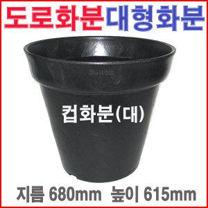 컵화분(대)/흑색/도로/대형/고무/블루베리화분