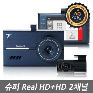 아이테라 AT350(32G)HD+HD 2채널 블랙박스 무료장착