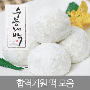 수능선물/찹쌀떡모음/떡/콩찰떡/수능떡/수능떡선물