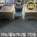 카마루 올뉴카니발/더뉴카니발 7인승 코일매트 그레이
