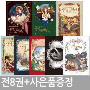 양말 도깨비 시즌 1 시즌2 시즌3 컬러링북 어느 그림자 이야기 / 전8권+사은품증정