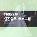 스토리맵 결혼정보회사프로그램  for 윈도우10 지원