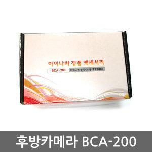 아이나비 BCA-200 G100 터치뷰 블랙박스 후방카메라