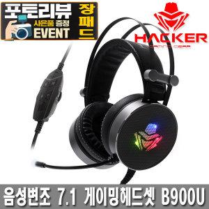해커 B900U PLUS 음성변조 게이밍헤드셋 ㅡ당일발송ㅡ
