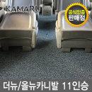 카마루 올뉴카니발/더뉴카니발11인승 코일매트 그레이