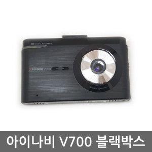 팅크웨어 아이나비 V700 16G 고화질 HD 3.5인치 2ch m