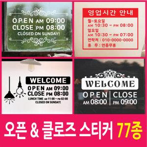오픈클로즈스티커/영업시간/매장스티커/인테리어