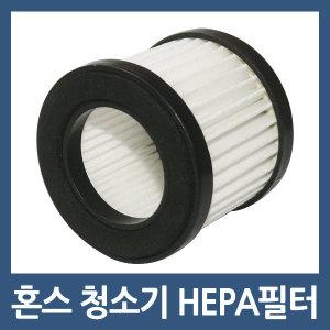 HONS 혼스 침구 청소기필터 HSBC-1000 HSBC-2000