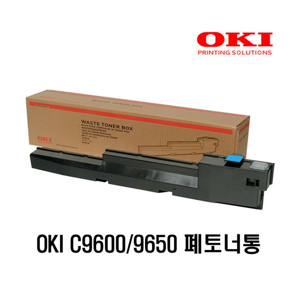 오키 C9600/C9650 폐토너통